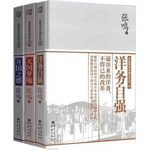 张鸣重说中国近代史:开国之惑、天国梦魇、洋务自强