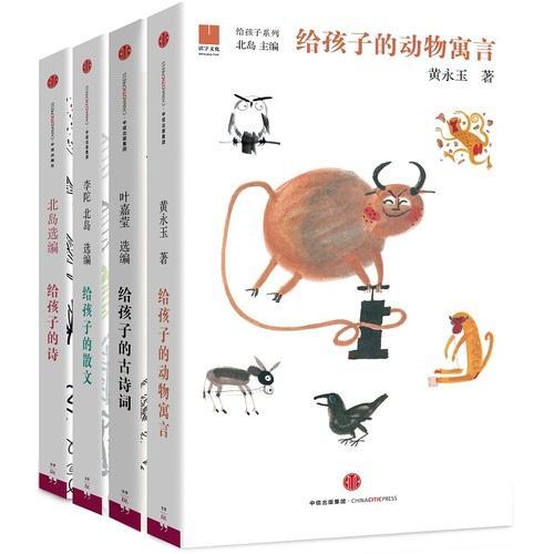 给孩子的书(4册,套装)