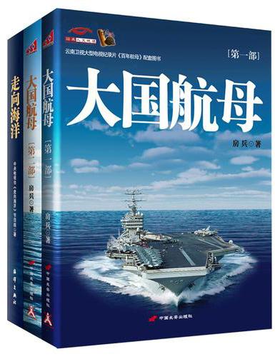 航母系列3册套装