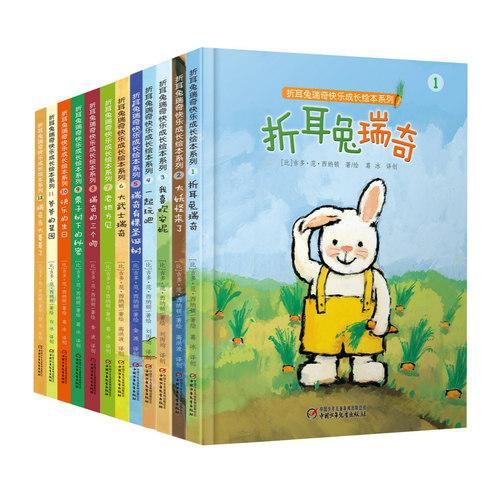 折耳兔瑞奇快乐成长绘本系列(新版全13册)