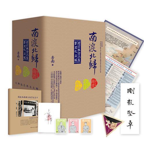 《南渡北归》(增订本全三卷)套装礼盒版