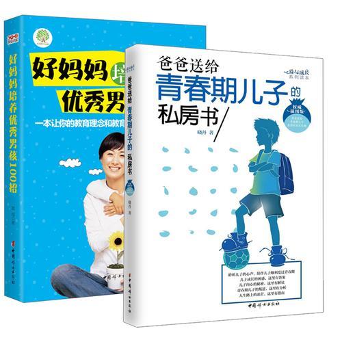 好妈妈培养优秀男孩100招+爸爸送给青春期儿子的私房书(套装)