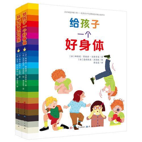 我的健康成长百科(共2册)(给孩子一个好身体+科学实验玩起来)