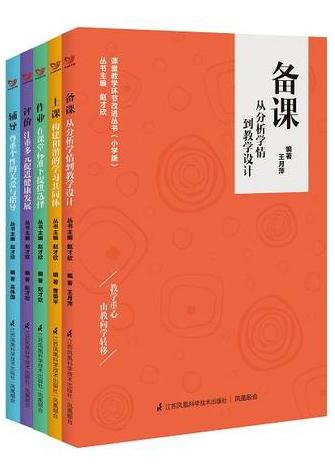 课堂教学环节改进丛书(小学版)(备课+上课+作业+辅导+评价)共5册