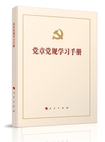 党章党规学习手册