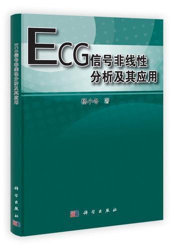 ECG信号非线性分析及其应用