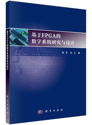 基于FPGA的数字系统研究与设计