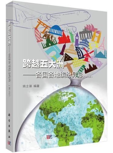 跨越五大洲——各国各地缤纷异彩(第二版)