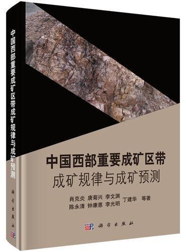 中国西部重要成矿区带成矿规律与成矿预测