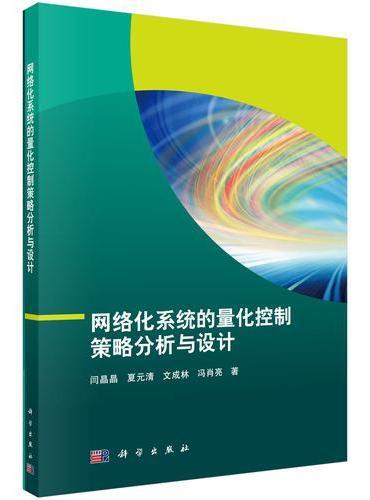 网络化系统的量化控制策略分析与设计