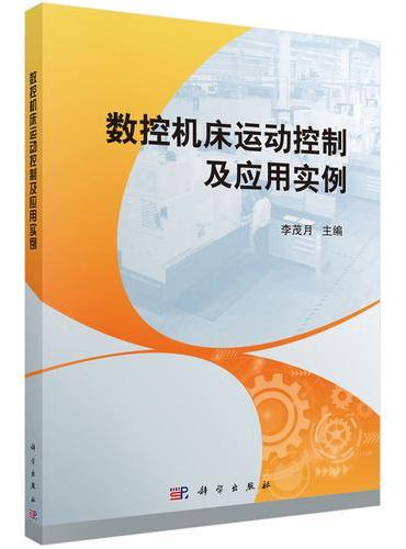 数控机床运动控制及应用实例