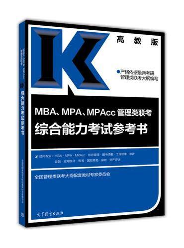 MBA、MPA、MPAcc管理类联考综合能力考试参考书