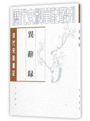 异辞录(清代史料笔记丛刊·繁体竖排)