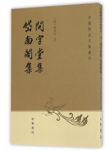 问字堂集·岱南阁集(中国历史文集丛刊)