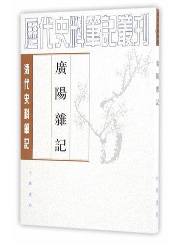 广阳杂记(清代史料笔记丛刊·繁体竖排)