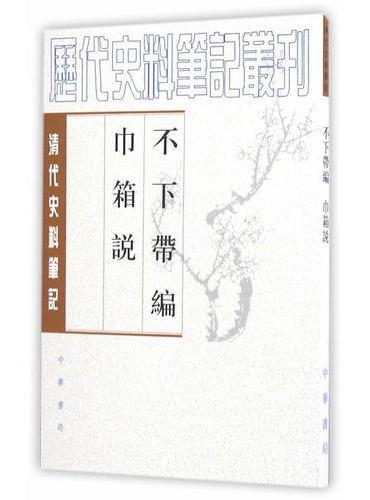 不下带编·巾箱说(清代史料笔记丛刊·繁体竖排)