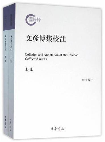 文彦博集校注(全2册)