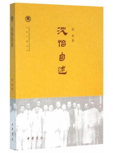 沈怡自述(中国社会科学院近代史研究所民国文献丛刊)