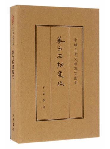 姜白石词笺注(典藏本·中国古典文学基本丛书·繁体竖排)