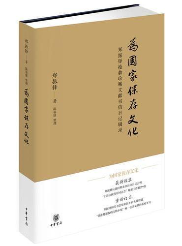 为国家保存文化——郑振铎抢救珍稀文献书信日记辑录