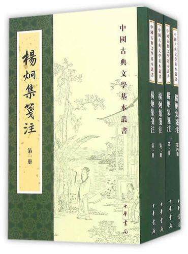 杨炯集笺注(全4册·中国古典文学基本丛书·繁体竖排)