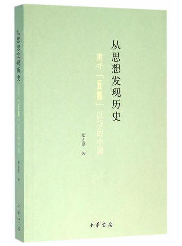 """从思想发现历史——重寻""""五四""""以后的中国"""