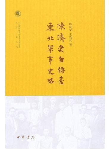 陈济棠自传稿·东北军事史略(中国社会科学院近代史研究所民国文献丛刊)