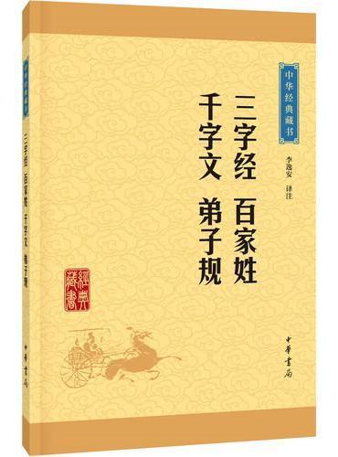 三字经·百家姓·千字文·弟子规(中华经典藏书·升级版)