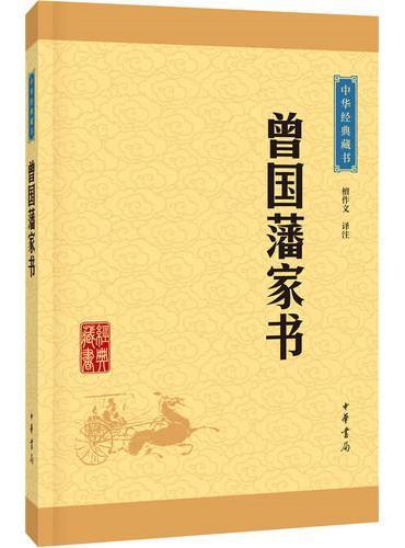 曾国藩家书(中华经典藏书·升级版)