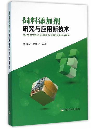 饲料添加剂研究与应用新技术