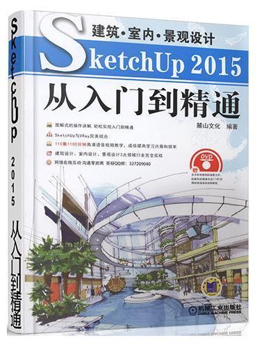 建筑 室内 景观设计SketchUp 2015从入门到精通