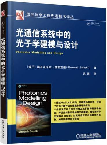 光通信系统中的光子学建模与设计