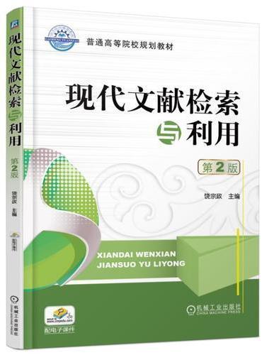 现代文献检索与利用 第2版