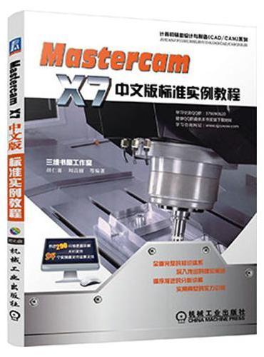 MasterCAM X7中文版标准实例教程