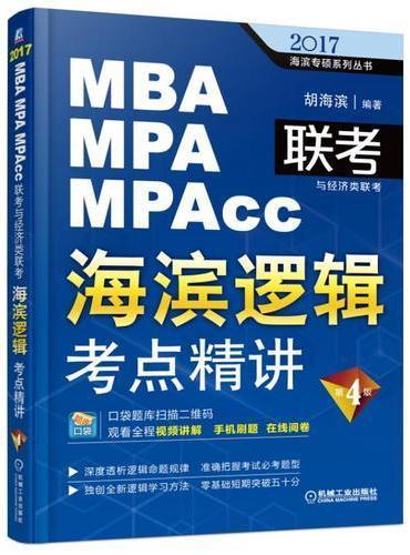 2017MBA/MPA/MPAcc联考与经济类联考 海滨逻辑:考点精讲