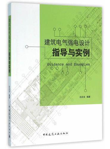 建筑电气强电设计指导与实例