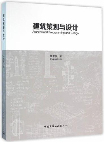建筑策划与设计
