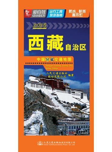 中国分省交通地图-西藏自治区(2016)