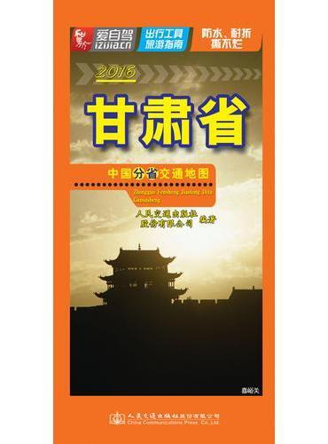 中国分省交通地图-甘肃省(2016)
