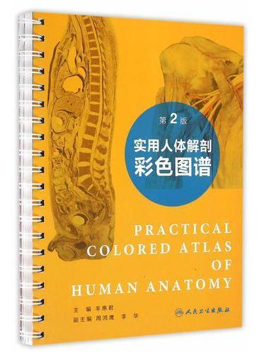 实用人体解剖彩色图谱(第2版)