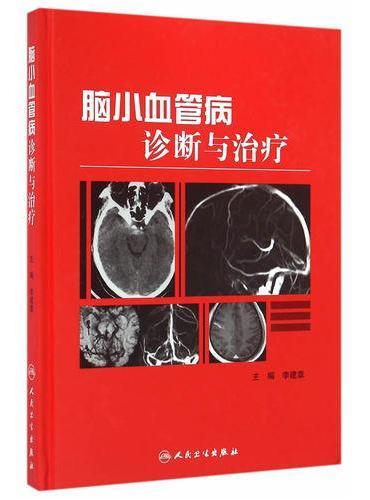 脑小血管病诊断与治疗