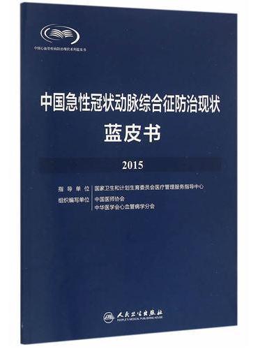 中国急性冠状动脉综合征防治现状蓝皮书·2015