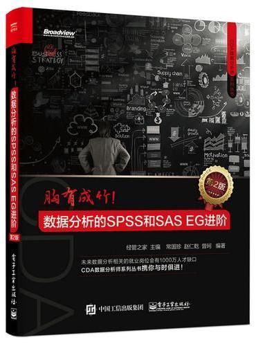 胸有成竹:数据分析的SPSS和SAS EG进阶(第2版)