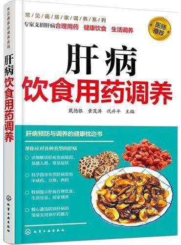 肝病饮食用药调养