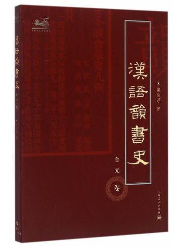 汉语韵书史·金元卷