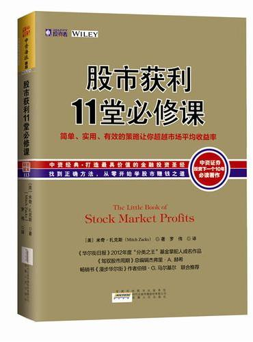 """股市获利11堂必修课:简单、实用、有效的策略让你超越市场平均收益率(《华尔街日报》2012年度""""策略之王""""基金掌舵人重磅作品)"""