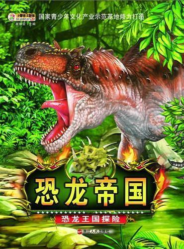 恐龙帝国?恐龙王国探险