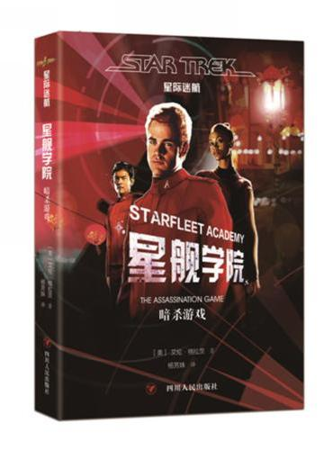 《星际迷航:星舰学院?暗杀游戏》(《星际迷航》官方小说30年首度正版登陆中国!《生活大爆炸》谢耳朵屡屡致敬的科幻经典!特斯拉创始人埃隆·马斯克痴迷的科幻巨制!)