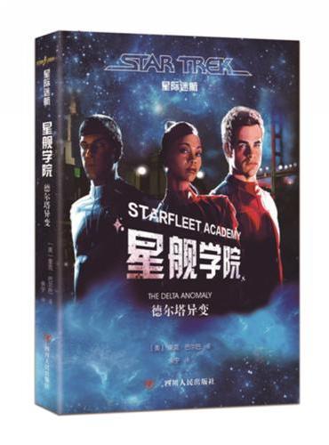 星际迷航:星舰学院·德尔塔异变(《星际迷航》官方小说30年首度正版登陆中国!《生活大爆炸》谢耳朵屡屡致敬的科幻经典!特斯拉创始人埃隆·马斯克痴迷的科幻巨制!)
