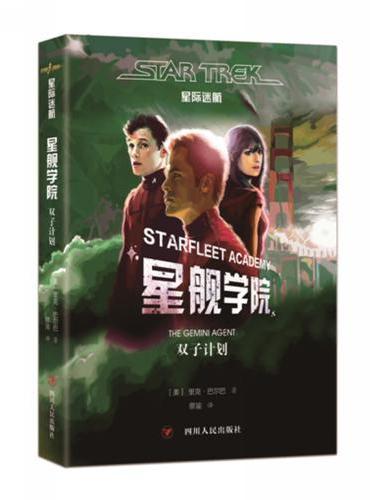 星际迷航:星舰学院·双子计划(《星际迷航》官方小说30年首度正版登陆中国!《生活大爆炸》谢耳朵屡屡致敬的科幻经典!特斯拉创始人埃隆·马斯克痴迷的科幻巨制!)